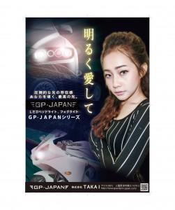 GP-JAPAN AUMポスター
